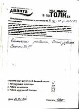 Рукописный отзыв о натяжных потолках  1010