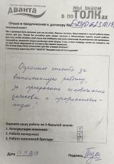 Рукописный отзыв о натяжных потолках 1003