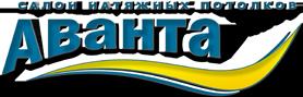 Аванта Натяжные потолки в Новосибирске